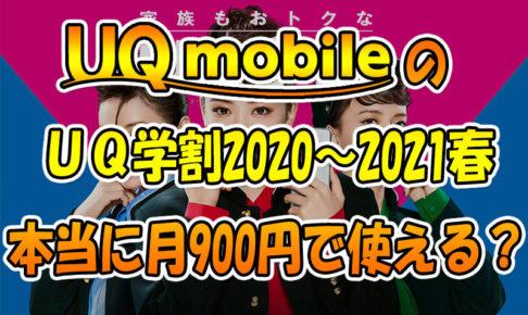 UQモバイルの学割『UQ学割(2020冬~2021春)』は本当に月額980円で使える?