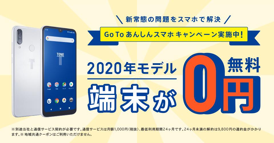 トーンモバイルの「GoToスマホキャンペーン」で端末代0円