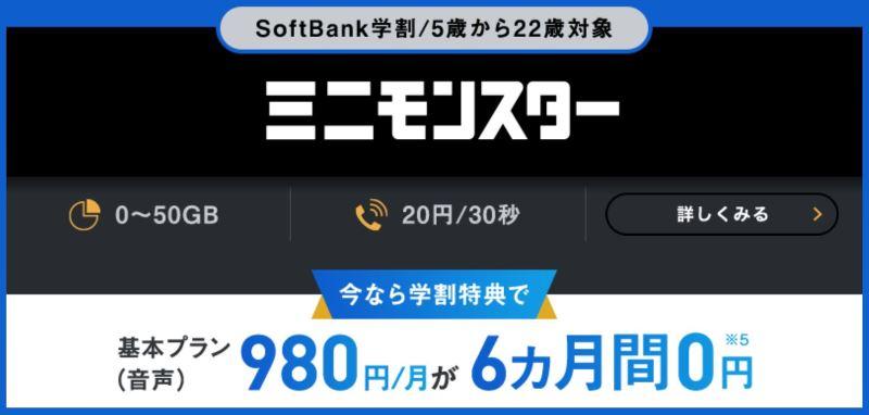 ソフトバンクの学割2020の対象プラン「ミニモンスター」では6ヶ月間980円割引