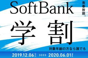 ソフトバンク学割の2020春の学割は2019年12月6日~2020年6月1日で実施