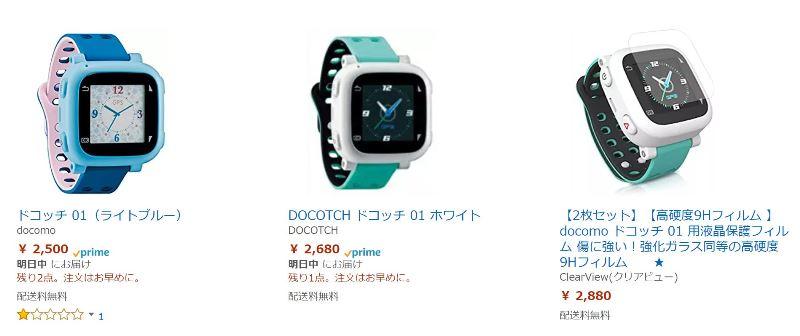 Amazonでドコッチ01の相場は大体3千円前後