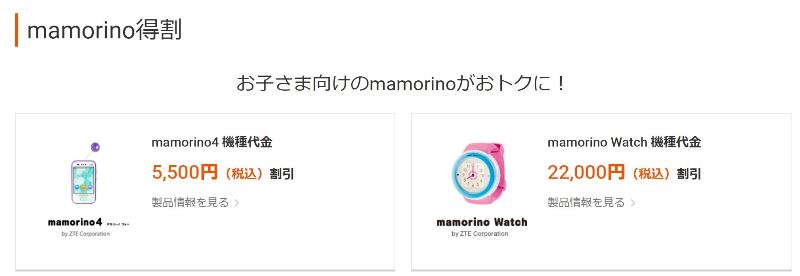 auのmamorino特割で「マモリーノ4」が5000円割引&「マモリーノウォッチ」が20,000円割引に♪