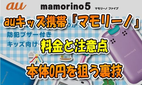 auのキッズ携帯『マモリーノ』の料金と注意点『本体0円を狙う裏技』