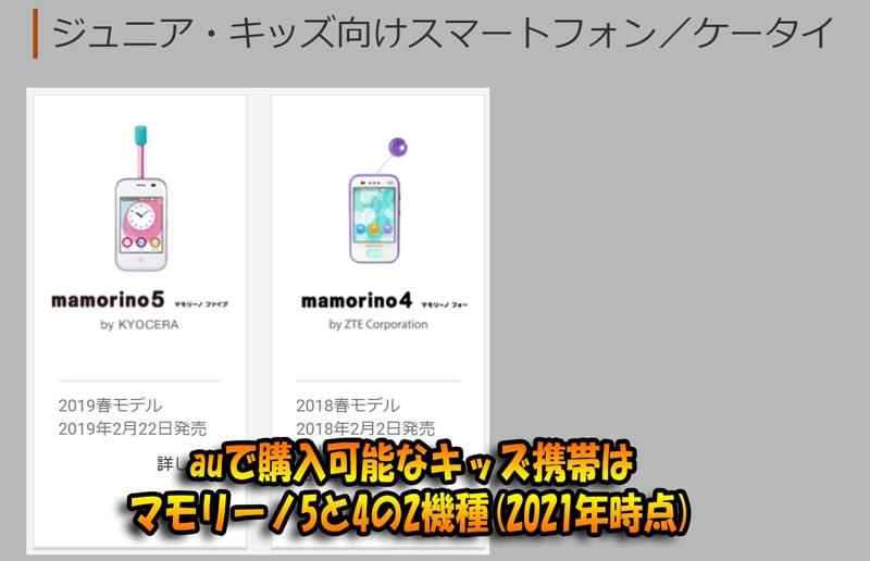 2021年時点でauのキッズ携帯は「マモリーノ5」と「マモリーノ4」の2機種が存在&購入可能