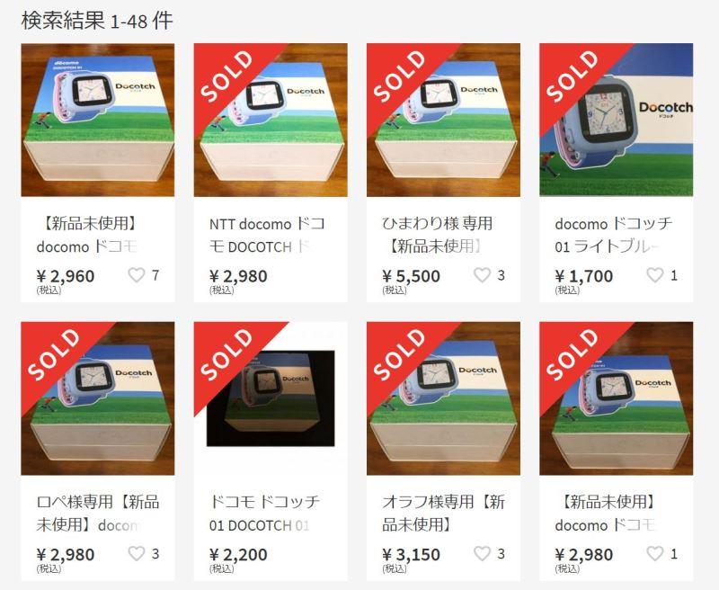 メルカリでの新品ドコッチ01の相場は3千円前後
