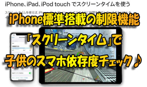 iPhoneに標準搭載されている「スクリーンタイム」で子供のスマホ依存度をチェック可能