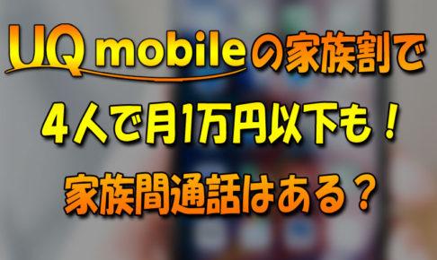 UQモバイルの家族割で4人で月額1万円以下も!家族間通話はある?