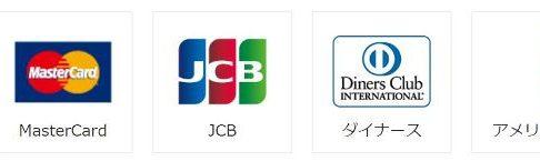 トーンモバイルのクレジットカード支払いで可能なブランド「VISA」「MasterCard」「JCB」「ダイナース」「アメリカン・エクスプレス」