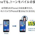 トーンモバイルのiPhone用SIMのみのサービス「TONE SIM for iPhone」は手持ちのiPhoneに差すだけでみまもりスマホにできる