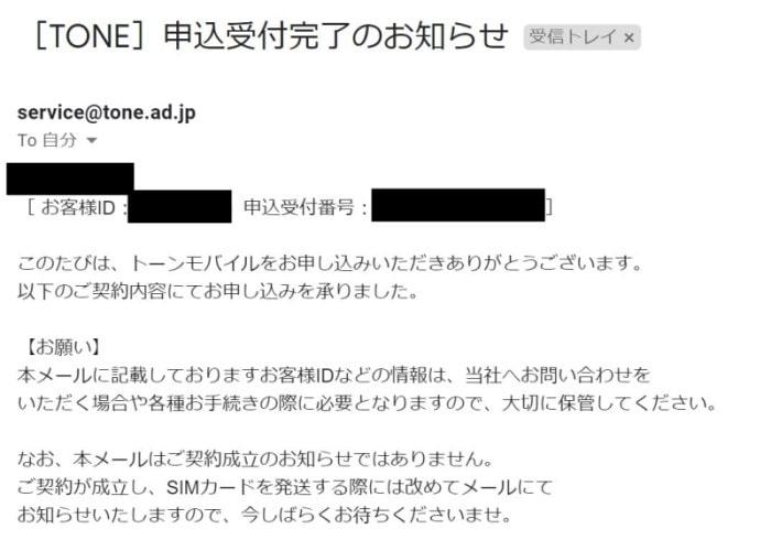 申し込み完了後に連絡用メールアドレスにトーンモバイルから「[TONE]申込受付完了のお知らせ」というメールが送られてくる