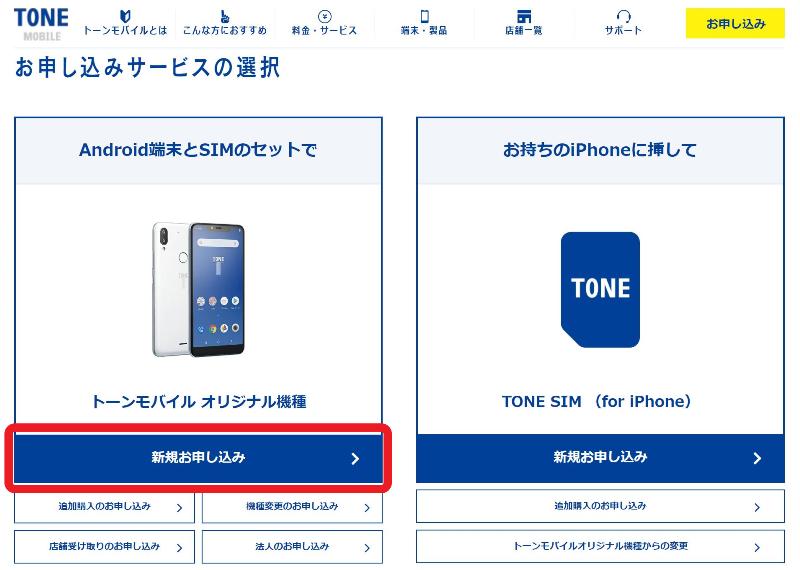 トーンモバイルの申込手順をレビュー!➁お申込みサービスの選択