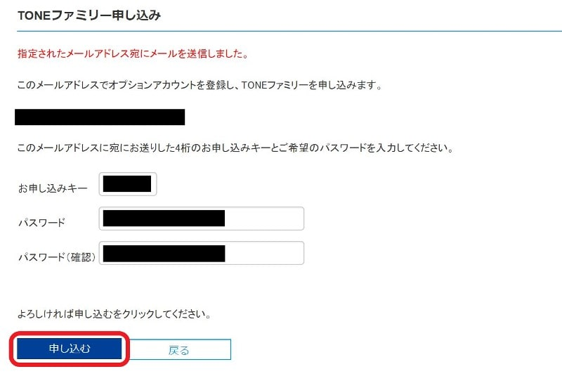 ⑤メールに届いた4桁のお申込みキーと任意のパスワードを設定して保護者用のTONEアカウントを「申し込む」