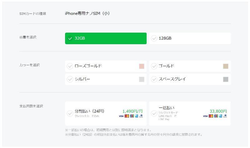LINEモバイルでセット購入できるiPhone6sのストレージ容量2種とカラーバリエーション4色