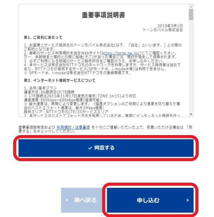 トーンモバイルの申込画面_重要事項説明