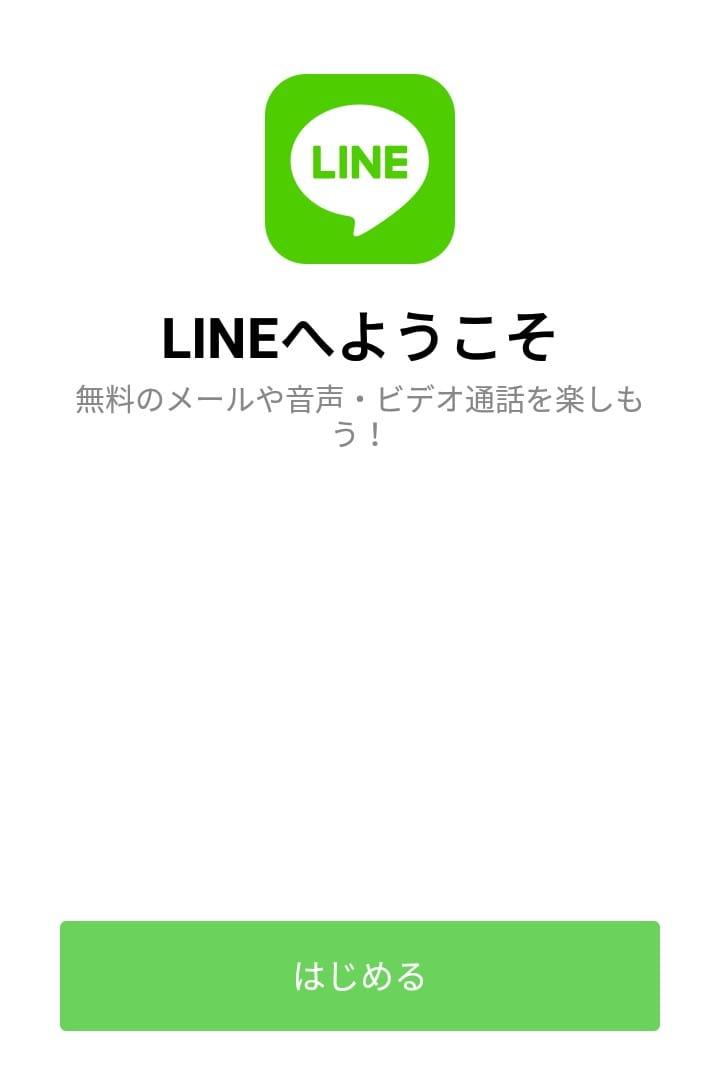 ➀LINE起動時の初期画面「LINEへようこそ」