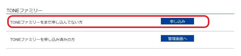 ➁会員ページログイン後に「サービス内容」の一番下に「トーンファミリー」の新規申込に関する項目がある