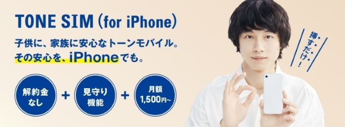 TONE SIM for iPhone
