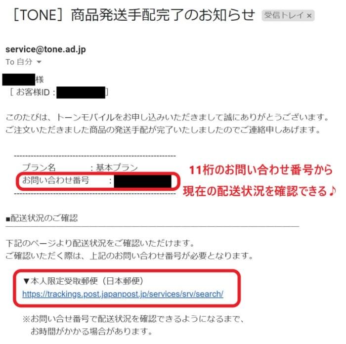 トーンモバイルの商品発送手配完了のお知らせメール