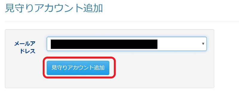 ➇見守りたいアカウントのメールアドレスを追加して「見守りアカウントの追加」を選択