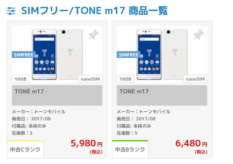 2021年春時点でイオシスで販売されているSIMフリー版のTONE m17の相場は5~千円台