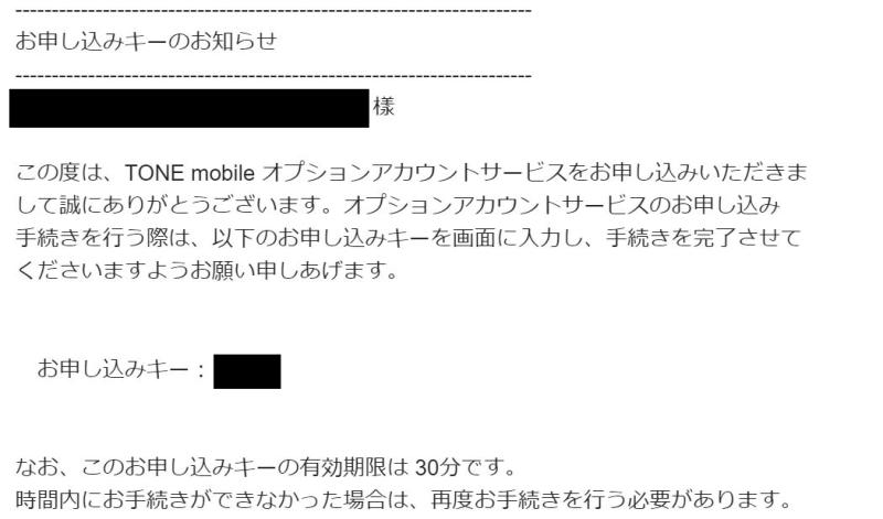 ➃保護者がTONE以外の他社携帯利用の場合には入力メール宛にお申込みキーが記載されたメールが届く