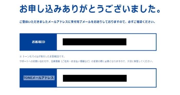 申し込み完了後に表示されるサンキューページには「お客様ID」と「連絡メールを送信したメールアドレス」が表示される