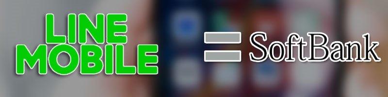 LINEモバイル VS ソフトバンク