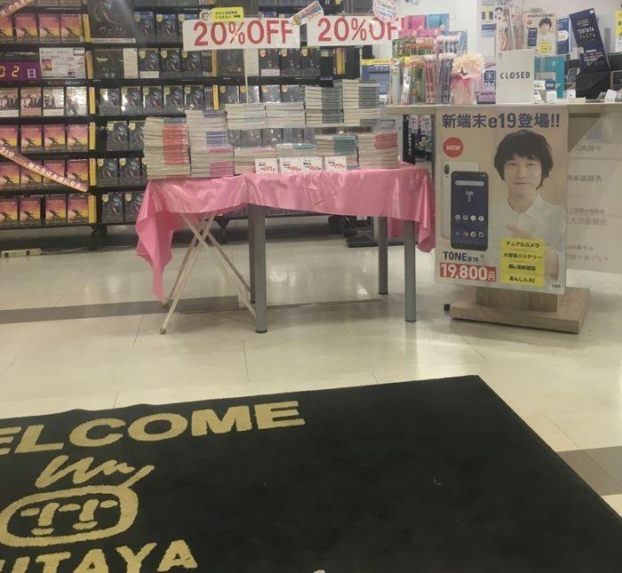 TSUTAYAの店舗内にトーンモバイルコーナーがある