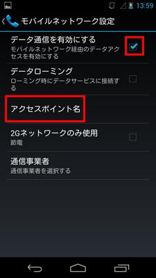 AndroidのトーンモバイルAPN設定方法