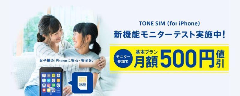 トーンモバイルのモニターテスト特典は月額料金が500円引きになる
