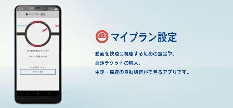 トーンモバイルの「マイプラン設定」というアプリから高速チケットの購入が可能