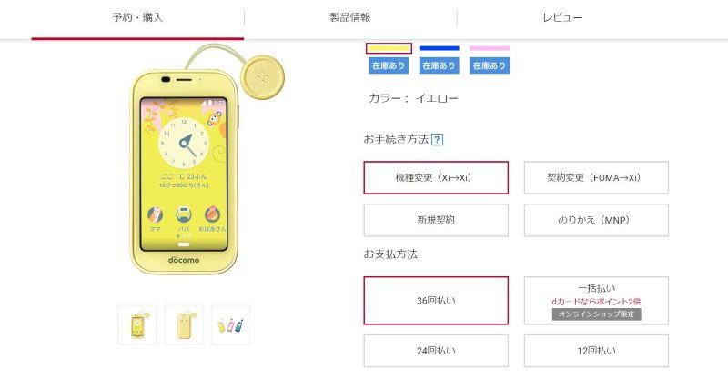 ドコモのオンラインストアでキッズケータイSH-03Mが販売されている