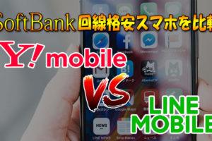 SoftBank系格安スマホ『LINEモバイル』と『ワイモバイル』比較
