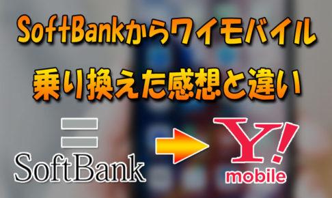 SoftBankからワイモバイルへ乗り換えた感想と違い