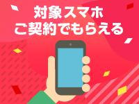 Yahooモバイル_スマホご契約特典_バナー