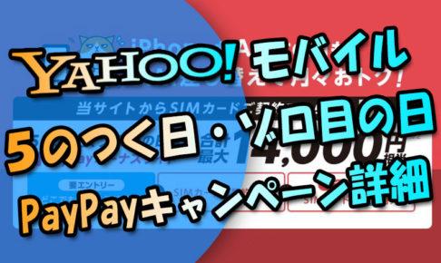 Yahooモバイル『5のつく日・ゾロ目の日キャンペーン』最大14,000PayPayを貰う手順