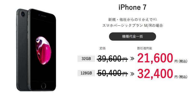 GWセールのiPhone7の割引金額一覧