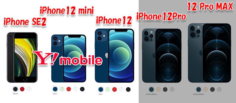 ワイモバイル取扱iPhone一覧(12Proと12ProMAXは取り扱ってない)