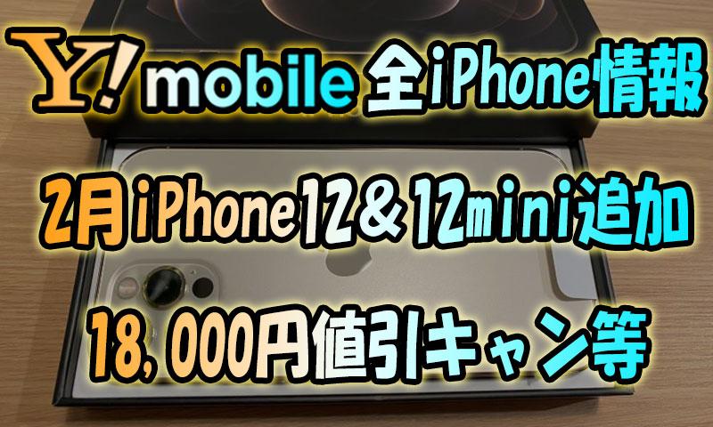 ワイモバイルの全iPhone情報!2月にiPhone12と12mini追加&18000円値引きキャンペーン情報等_2