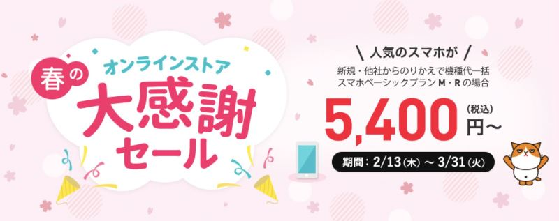ワイモバイルの春のオンラインストア大感謝セール(2020年2月13日~3月31日)