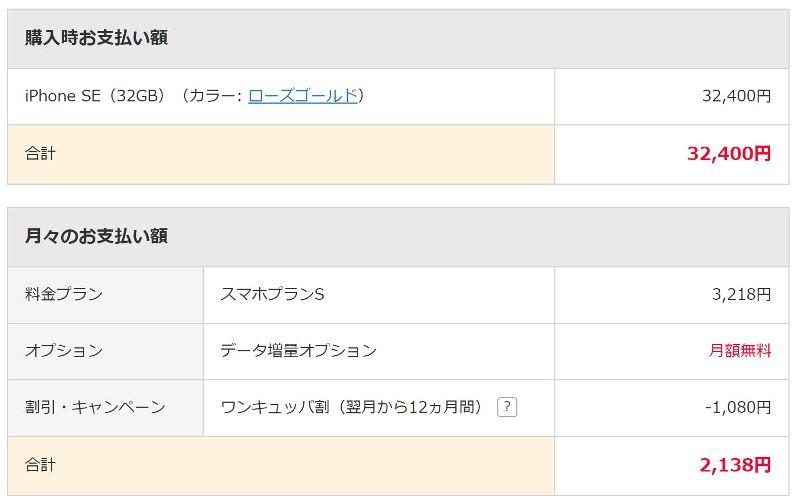 ワイモバイルでiPhoneSE(32GB)を購入時は一括3万円での購入のみ