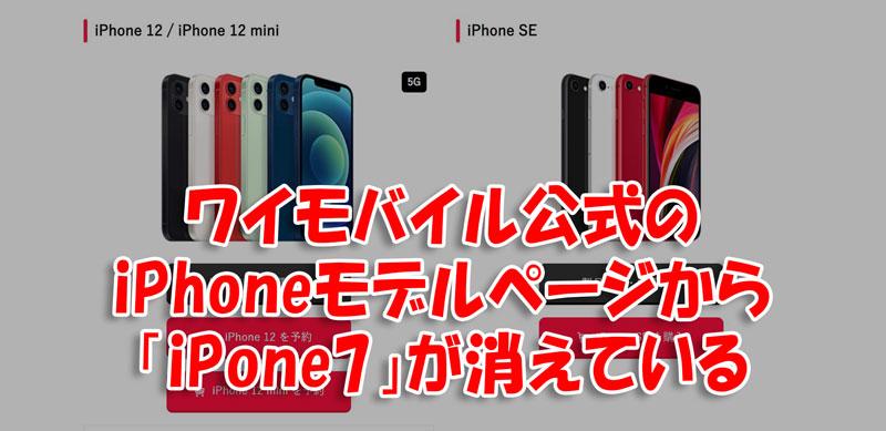 ワイモバイル公式ページにiPhone12&12miniが追加されたタイミングでiPhone7が消えている