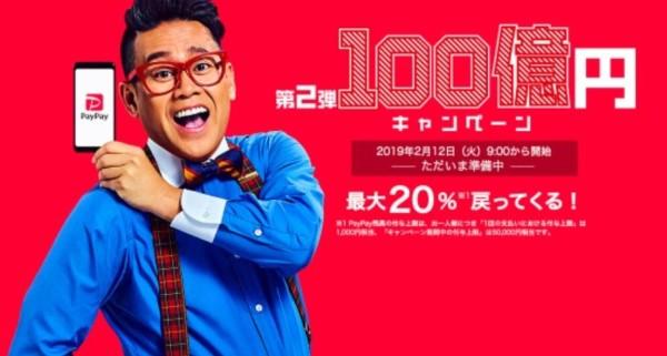 過去に実施されたPayPay100億円キャンペーン