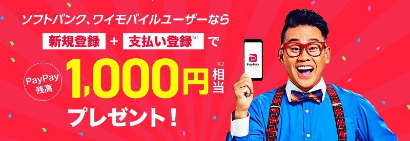 ワイモバイル、ソフトバンクユーザーならPayPay登録&支払登録で1,000円分のポイント付与キャンペーン