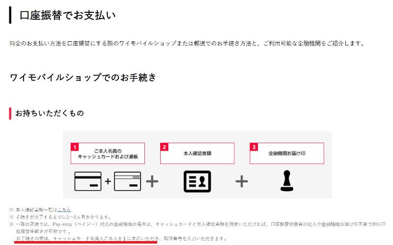 ワイモバイルの口座振替の公式ページの引用「ショップでの手続き」でしか口座振替は不可