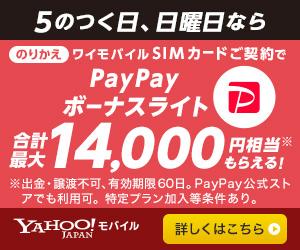 ワイモバイル公式(yahooモバイルで14000円分のPayPayポイントプレゼント)