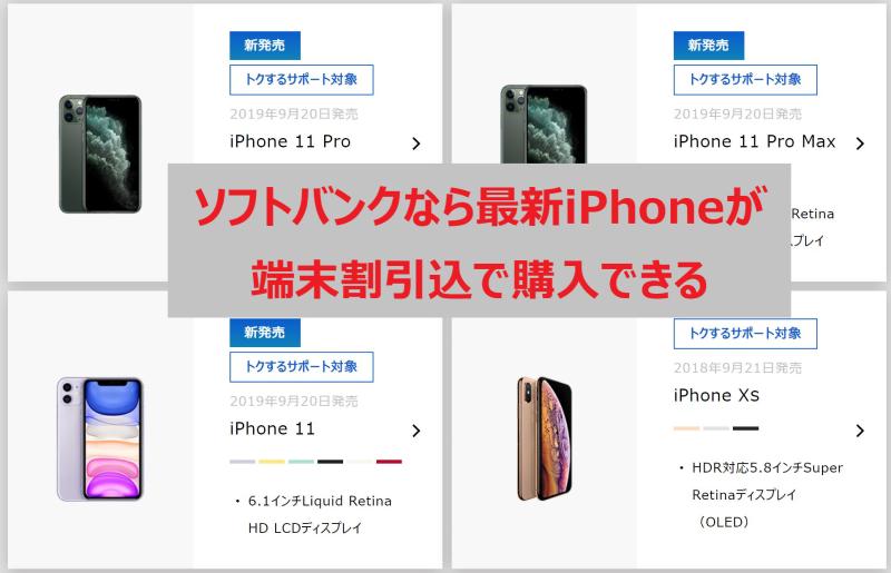 ソフトバンクでは最新iPhoneが端末割引込みで購入できる