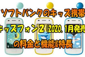 ソフトバンクのキッズ携帯『キッズフォン2』(2020年1月17日発売)の料金と機能&特長