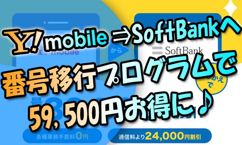 Y!モバイル⇒ソフトバンクへ戻るなら『番号移行プログラム』で59,500円お得に♪