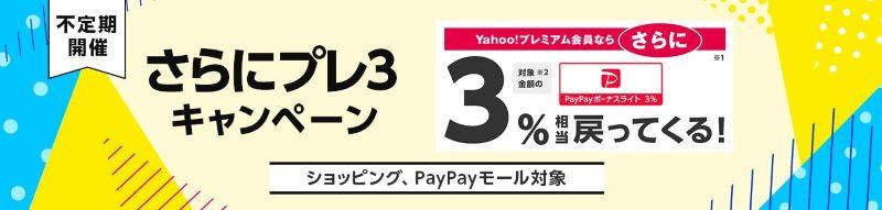 プレ3キャンペーンの詳細(Yahooプレミアム会員限定の不定期還元率+3%キャンペーン)